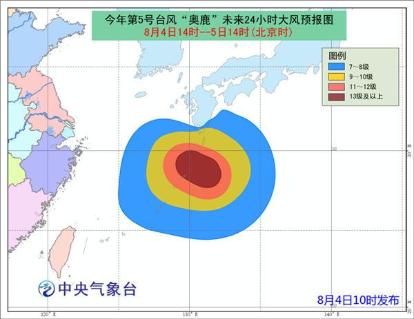 """台风""""奥鹿""""5日将移入东海东部海域 阵风可达15级"""