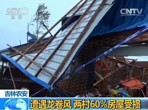 吉林农安遭遇罕见龙卷风袭击 两村60%房屋受损