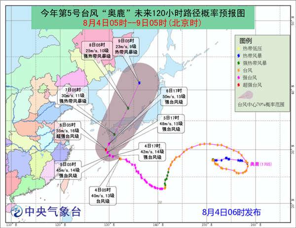 """受台风""""奥鹿""""影响 东海东部海域将有11-12级大风"""
