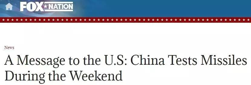 ▲美国福克斯新闻网报道截图