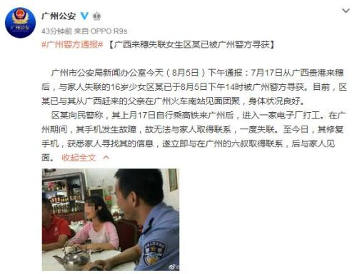 16岁少女赴广州打工失联逾半月 已被广州警方寻获