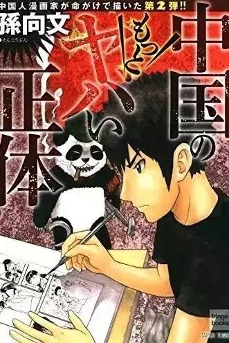中国漫画家旅日出书黑祖国 随后申请入日籍被拒