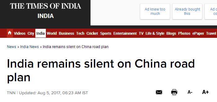 《印度时报》报道截图:印度仍对中国修路计划保持沉默