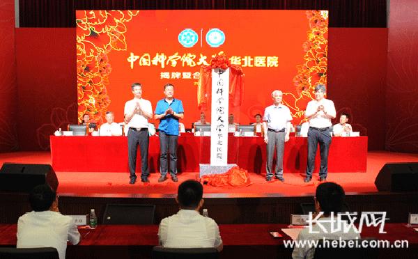 中国科学院大学华北医院揭牌。