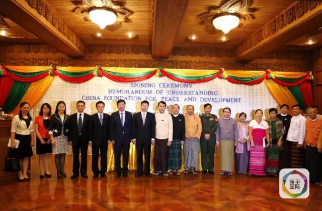 图为2016年8月13日,宋涛与漂敏登独特见证中国战争开展基金会与缅甸仰光省当局签订惠平易近名目配合备忘录。