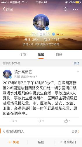 山东省滨州高新区一车辆自燃