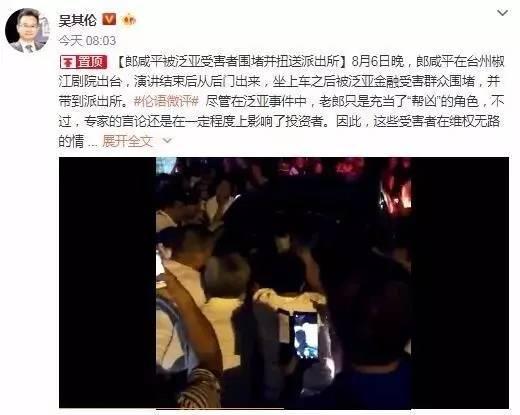 ▲著名财经批评人吴其伦微博截图