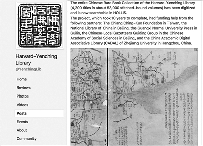 哈佛大学数字化5.3万卷中文善本—新闻—科学网