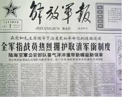 1965年6月1日,解放军报头版头条文章。