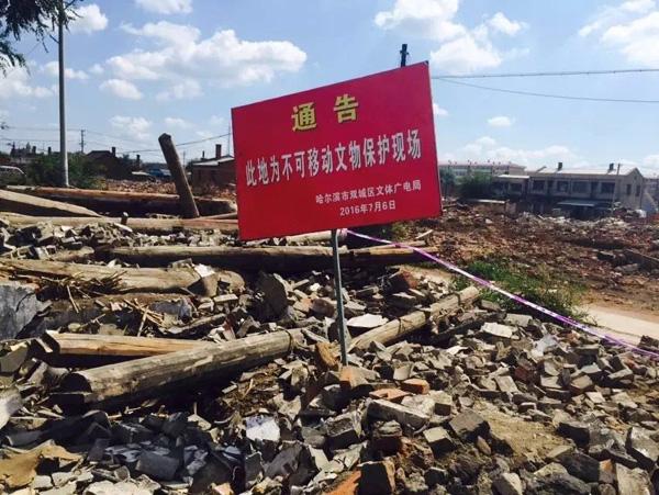废墟中间插着红色通告,显示此地为不可移动文物保护现场,落款为哈尔滨市双城区文体广电局。 微信公众号:新晚报 资料图