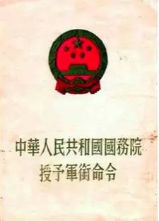 国务院授予军衔命令。
