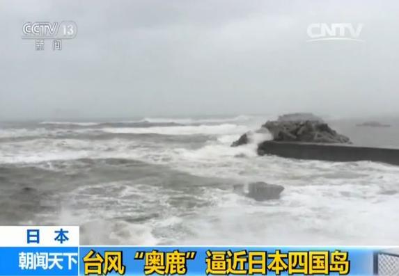 """台风""""奥鹿""""逼近日本四国岛 已造成2人死亡"""