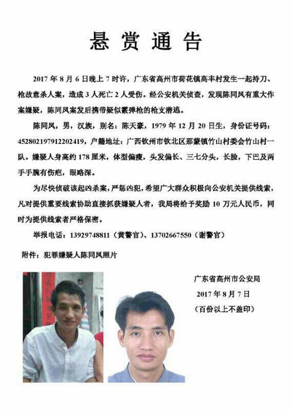 悬赏通告。  广东省高州市公安局 图