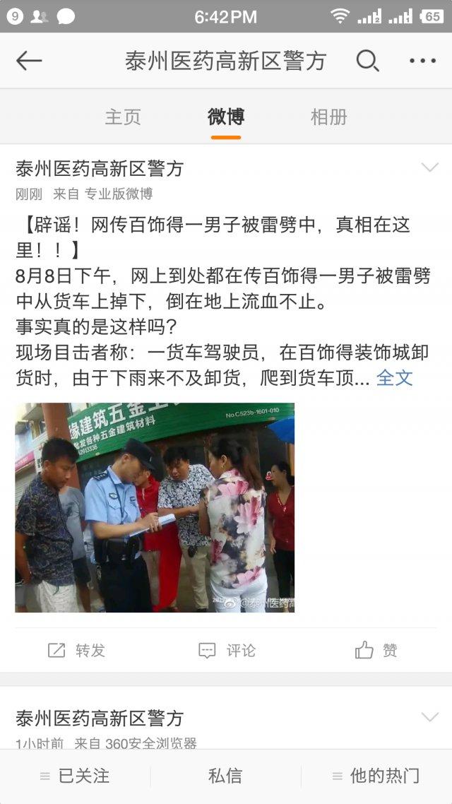 泰州公安医药高新区分局在微博发布消息辟谣 网络截屏