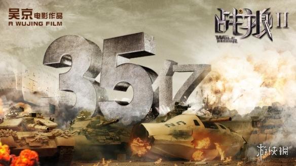 战狼2票房_《战狼2》票房破35亿 加入imax 2d版本8月18日上映