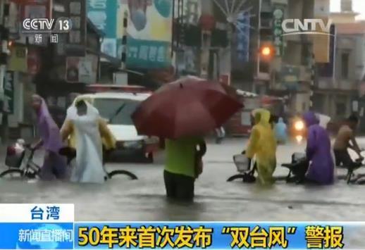 """台风""""海棠""""最快下午6时登陆台湾 50年来首发""""双台风""""警报"""