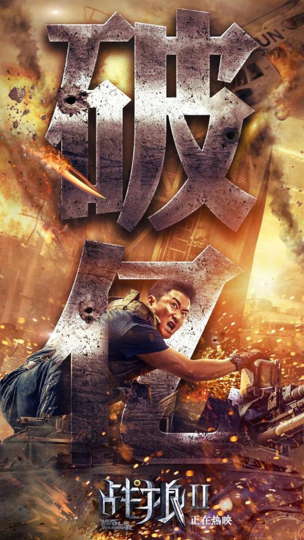 13天34亿元, 战狼2 能把中国电影票房纪录推到多高