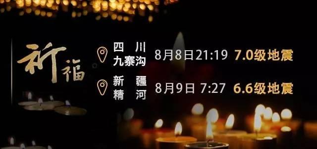 读报 | 《参考消息》今日看点:中国全力救援九寨沟地震灾区;外媒称东盟待解难题仍不少……