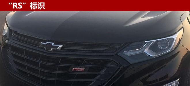 雪佛兰探界者RS运动版 将于8月25日上市高清图片