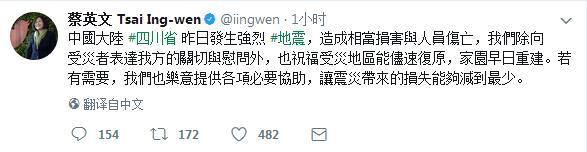 蔡英文发推关切四川地震受灾者:愿提供必要帮助