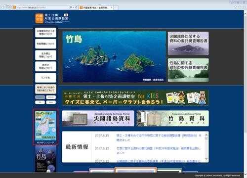 """日本""""内阁官房""""官网左下角的海报(红框内),可以任意下载"""