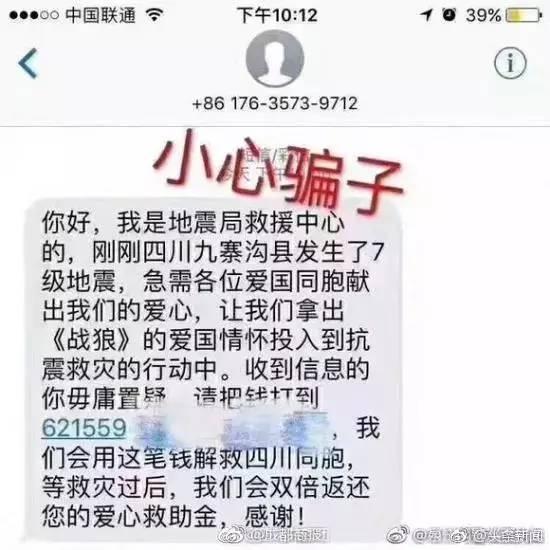 天津在九寨沟团队游客400余人暂无伤亡报告,关于四川地震这些假消息别信!