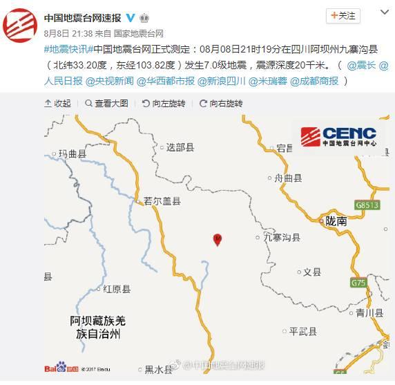 最新!19死247伤,九寨沟地震中失联广州母女已找到