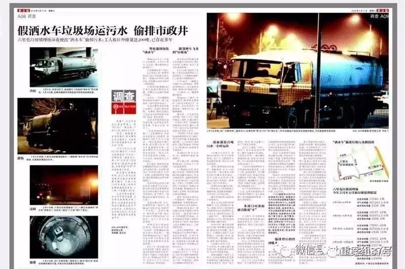 ▲《新京报》此前有关私排渗沥液的调查报道