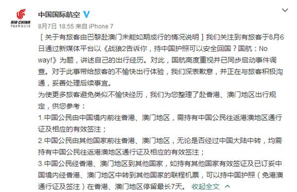 国航官微8月7日情况说明。 微博@中国国际航空 截图