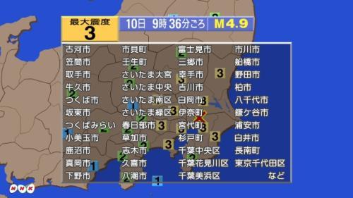 日本千叶县发生4.9级地震 东京等地震感明显