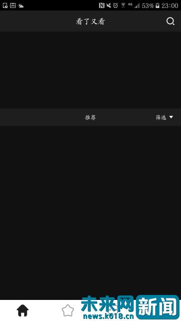 看了又看APP平台界面内容已被悉数删除。图片来自平台截图。