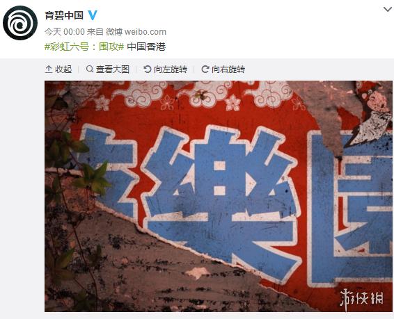 www.hg0343.com点击进入官网《彩虹六号:围攻》新地图曝光 香港干员即将到来!_电视游戏-新闻