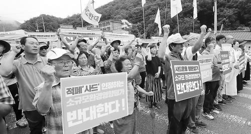 图说:韩国民众10日在星州抗议小规模环评。