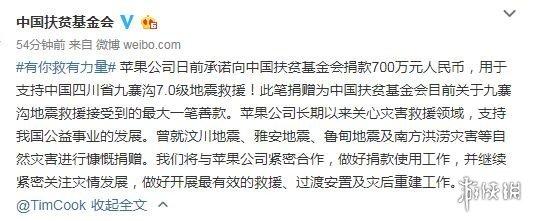 四川九寨沟发生7.0级地震 苹果捐款700万用于救援