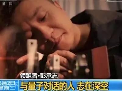 彭承志教授(央视报道截图)