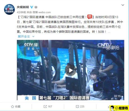 中国战队成绩亮眼表现争气 CCTV连续两天直播报道Ti7赛况