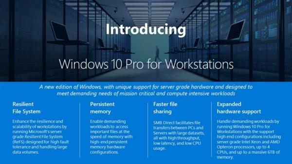 微软为重度用户和高性能设备推出Win10 Pro for Workstations