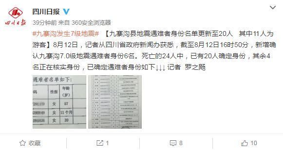 九寨沟地震已有20名遇难者身份确认 11人为游客