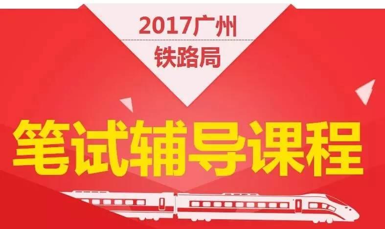铁路公司又招人,不限户籍往届可报!