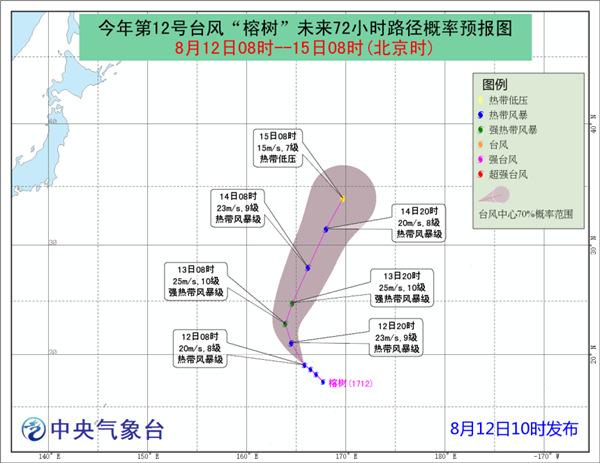 """今年第12号台风""""榕树""""未来对我国海域无影响"""