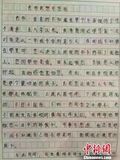 近日,山西吕梁一名四年级续学生用千字作文记录了被老师惩罚后的内心独白,该事件被社会广泛关注。 范丽芳 摄