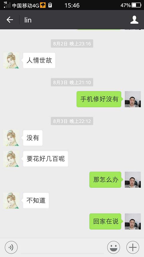 林华蓉生身陷传销后与父亲的微信聊天记录