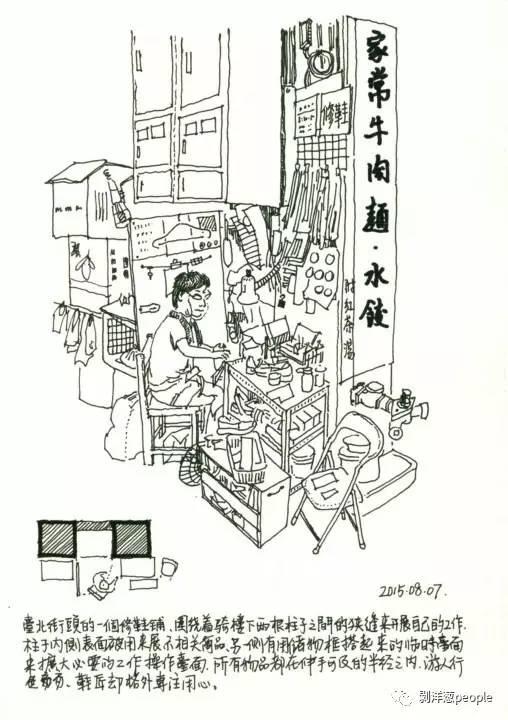 2015年8月7日在台北绘制的修鞋铺。