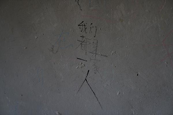 """天津静海,""""蝶贝蕾""""传销窝点内的墙面上写着""""我们都是一家人""""。视觉中国 资料"""