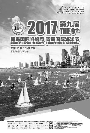 青岛市体育局局长,组委会秘书长纪高尚表示,9年前青岛与奥帆结缘