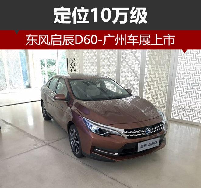 东风启辰D60-广州车展上市 定位10万级
