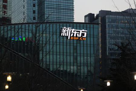 新东方应届生被包装成名师 俞敏洪回应称将会反思