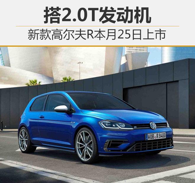 新款高尔夫R本月25日上市 搭2.0T发动机