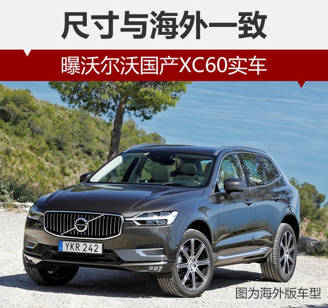 曝沃尔沃国产XC60实车 尺寸与海外一致