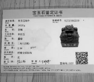"""郭先生收到的""""传国玉玺""""以及鉴定证书"""